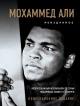 Мохаммед Али. Неизданное. Авторизованный фотоальбом от семьи Мохаммеда памяти его смерти